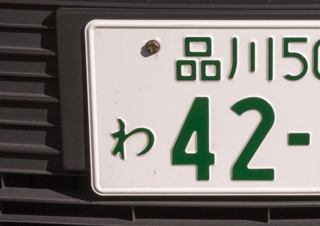 車の品川ナンバー