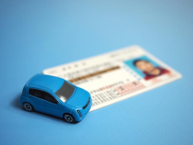 青いミニカーと運転免許証