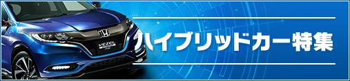 札幌ホンダ公式サイトのハイブリッドカー特集ページ