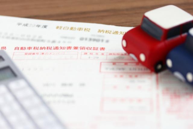 ミニカーと自動車税納税通知書兼領収書