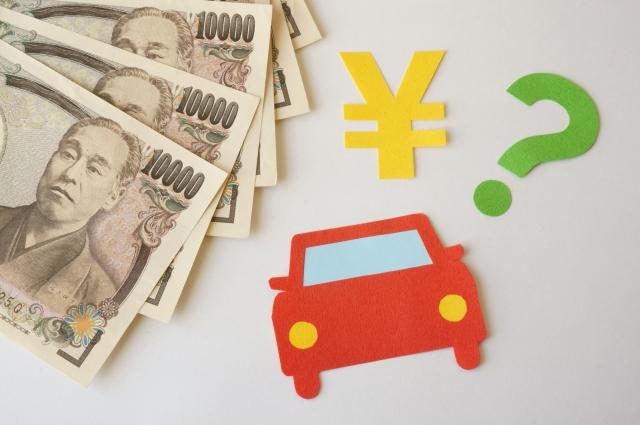 車のお金についての疑問のイメージ