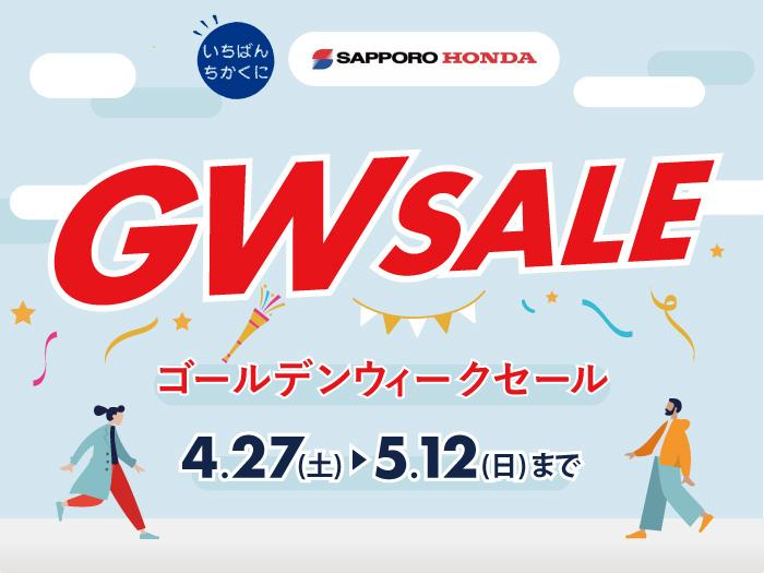 札幌ホンダ ゴールデンウィークセール