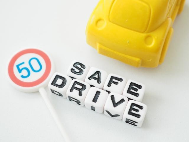 安全なドライブのイメージ