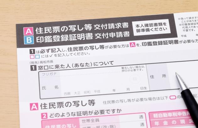 印鑑登録証明書と交付申請書